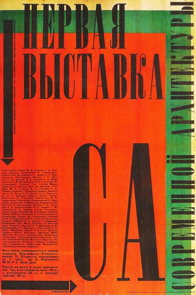 Первая выставка современной архитектуры. Плакат. 1927 г. Музей МАРХИ