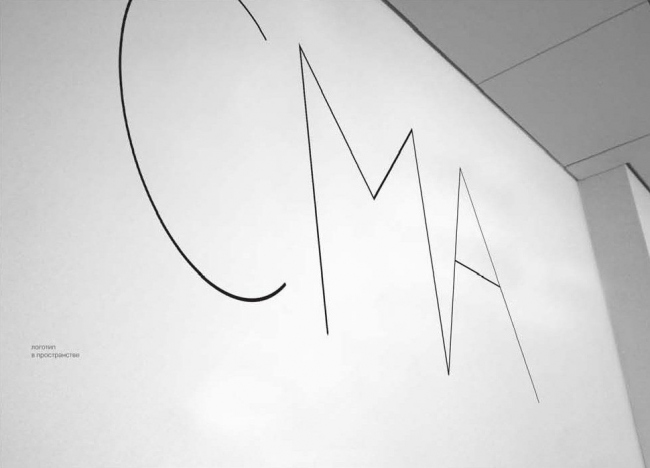Вариант логотипа Степана Липатова, победивший в конкурсе: в трехмерном отображении, «написанный на стене»