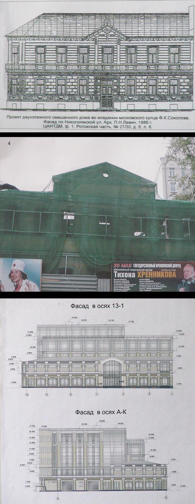 Проект по размещению офисного здания с подземной автостоянкой в 2-х уровнях. Николоямская, вл. 36/7, вл. 34, стр.1. «Альбион-М». Архитекторы: Б.Н. Иноземцев, С.М. Оглио