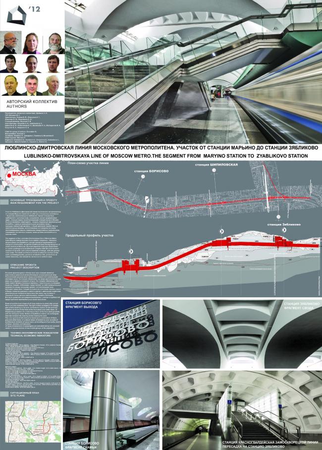 Линия метрополитена от станции Марьино до станции Зябликово. «Метрогипротранс»