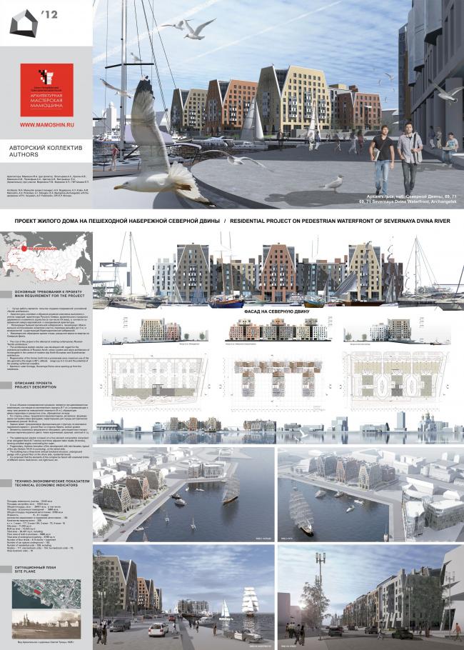 Проект жилого дома на Пешеходной набережной Северной Двины в Архангельске «Мастерской Мамошина»