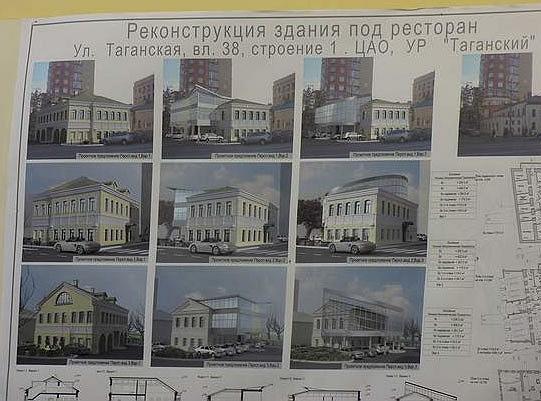 Проект реконструкции здания на Таганской ул.