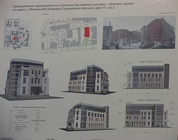 Проект административного здания на Б. Сухаревской