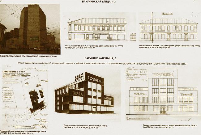 Бакунинская, д. 1-3. Существующее здание АТС, дом, стоявший на его месте, и соседнее конструктивистское здание почты
