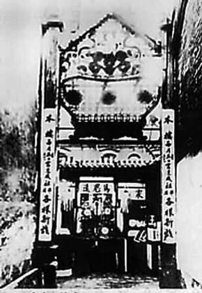 Театр Гуанхэ в начале 20 века