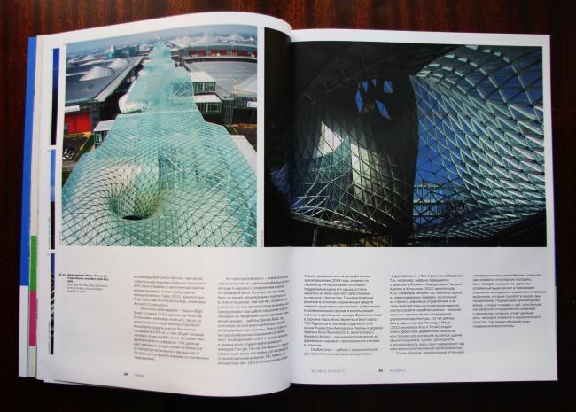 Страницы журнала Speech: конструкции