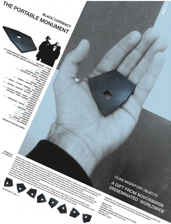 Первое место.  Проект «Черная валюта. Портативный монумент». Гэбор Кларк (Великобритания)