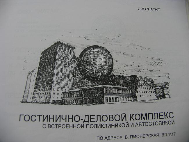 Проект гостинично-делового комплекса на Большой Пионерской ул. фирмы «Натал» (предшествующий показанному 10 мая).