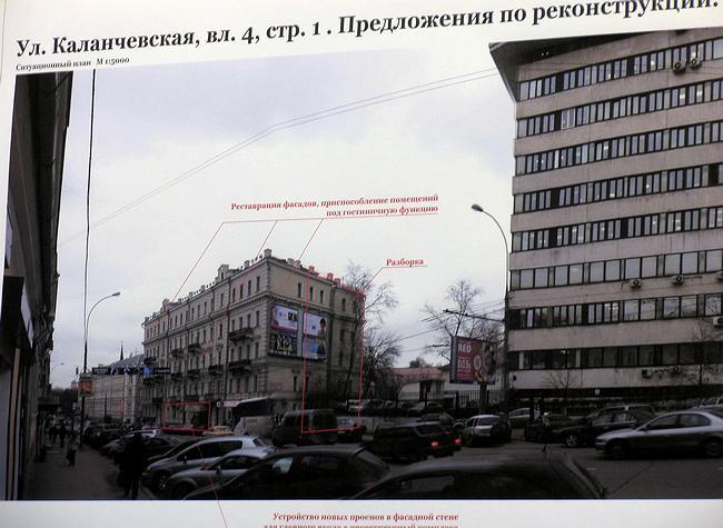 Проект гостинично-делового центра на Каланчевской ул., 4, стр.1,2,3,7. Слева - здание, подлежащее реконструкции: между ним и ж/д путями будет построен новый корпус