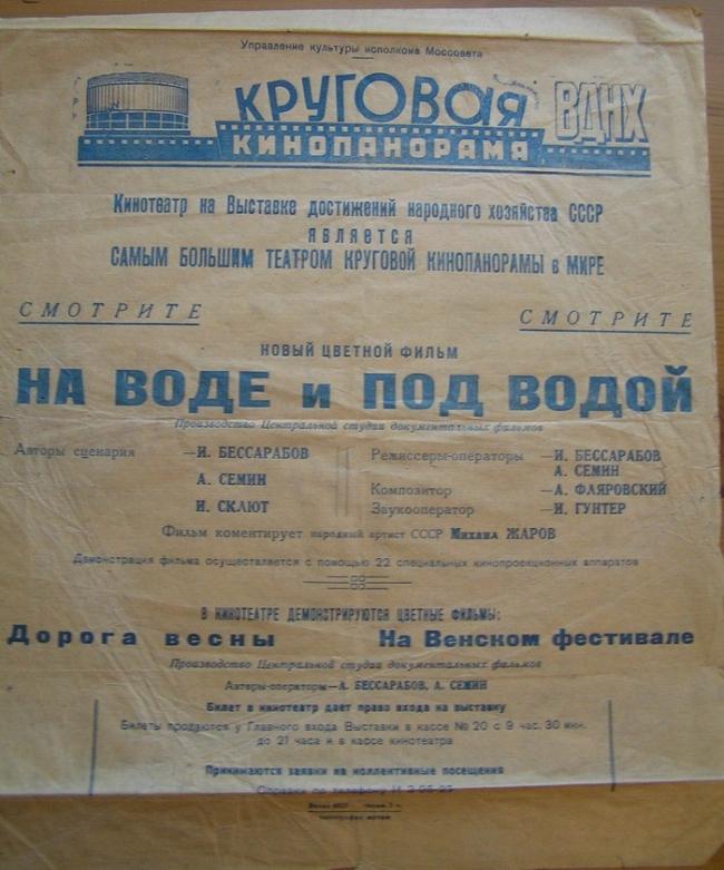 Круговая панорама на ВДНХ (ВВЦ). Афиша 1959. Предоставлено Евгенией Гершкович