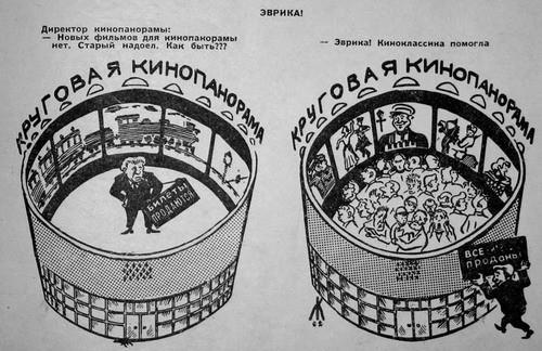 Круговая панорама на ВДНХ (ВВЦ). Карикатура. Предоставлено Евгенией Гершкович