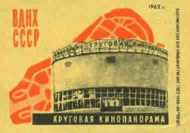 Круговая панорама на ВДНХ (ВВЦ). Спичечный коробок. Предоставлено Евгенией Гершкович