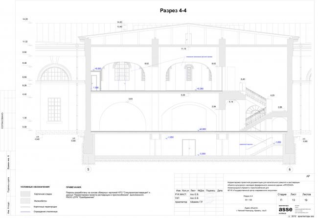 Разрез 4-4. Иллюстрация предоставлена бюро asse architects