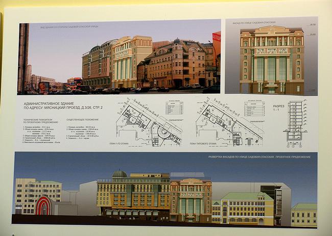 Проект здания «Банка Москвы» в Мясницком проезде, 3/26, стр.2. Фото: Ирина Фильченкова