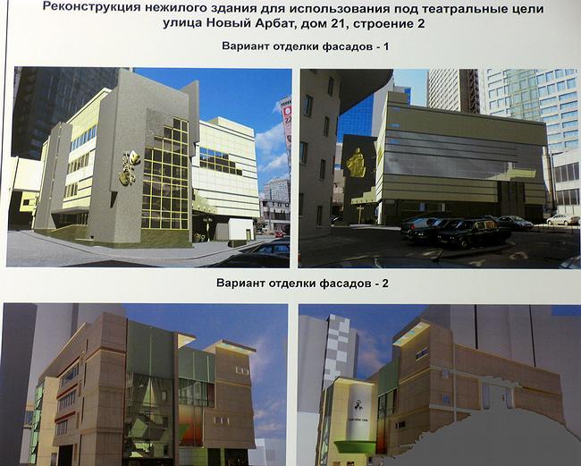 Проект реконструкции здания театра Чехова на Новом Арбате, 21, стр.2. Принят верхний вариант.
