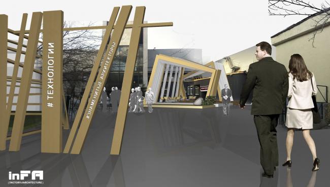 Проект inFA (factory of Architecture) Авторы: Анастасия Пуртова, Юлия Баранова, Екатерина Широкова. Иллюстрация предоставлена организаторами конкурса.