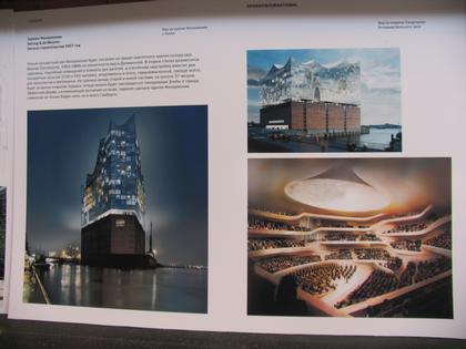 Строящееся здание Филармонии в Гамбурге. Проект Herzog & de Meuron.