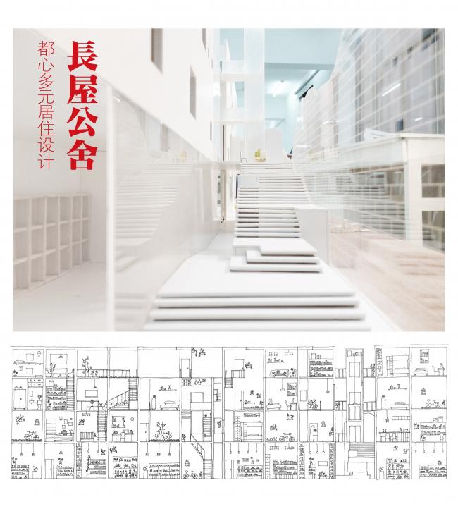 Проект «Длинный общий дом» (Long Collective House). Юнмин и Яньмин Чэн, Чжэнь Ли (Китай). Фотография: archiprix.org