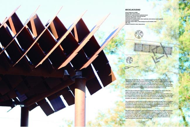 Проект Pabellon Reciclaciudad (Pabellon Reciclaciudad). Суcанна Сепульведа Хенераль (Чили). Фотография: archiprix.org