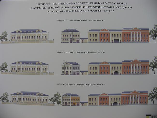 Предпроект по регенерации фронта застройки улицы с размещением административного здания на Бол. Коммунистической ул.