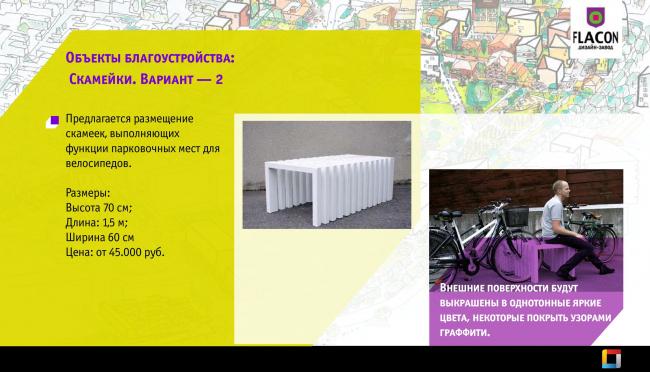Коммуникационная группа «Майер» (Москва). Проект комплексного благоустройства. Иллюстрация предоставлена организаторами конкурса.