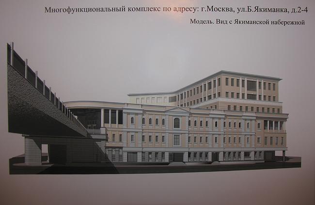 Проект застройки участка Большая Якиманка, вл. 2-4 с размещением многофункционального комплекса (ООО «КРТ проект»)