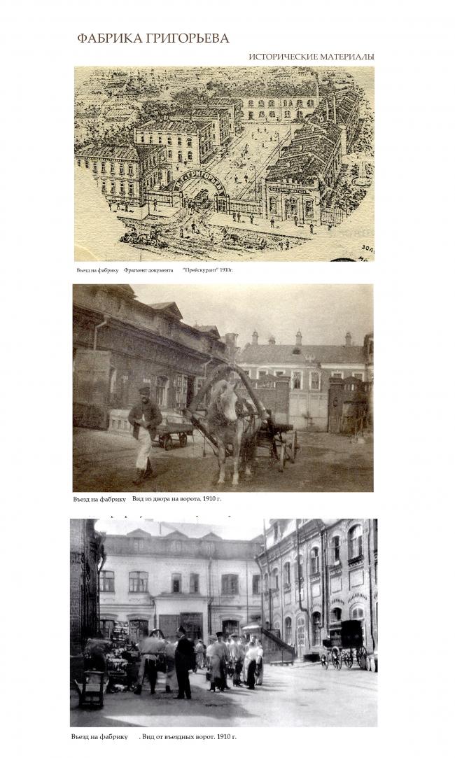 Исторические фотографии. Материалы предоставлены «Студией Уткина»