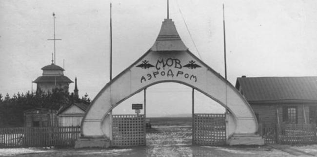 Историческое фото: открытие аэродрома. Фотография предоставлена организаторами конкурса