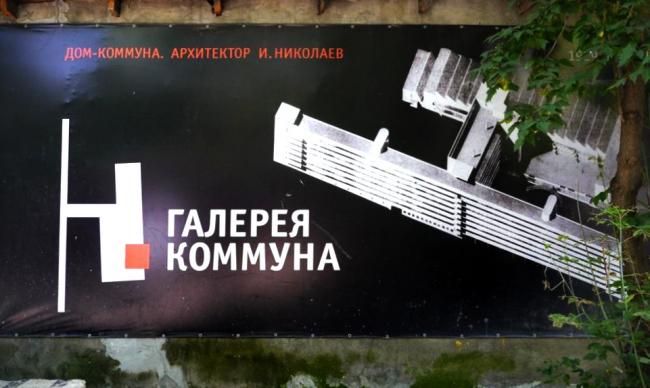 Дом-коммуна: плакат с аксонометрией и планом. Фотография Е. Шорбан, 2013