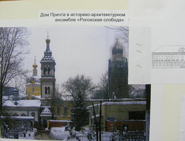 Дом Причта в «Рогожской слободе»