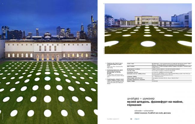 Разворот нового номера журнала Speech:. Музей Штедель, Франкфурт-на-Майне, Германия
