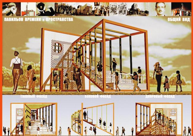 Проект «Павильон времени и пространства» Леонида Эмдина и Раисат Ахмедовой. Иллюстрация предоставлена организаторами конкурса.