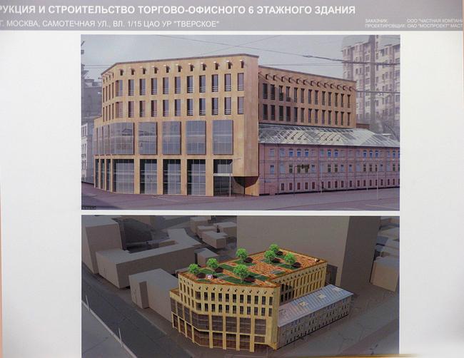 Проект административно-офисного здания на Самотечной улице