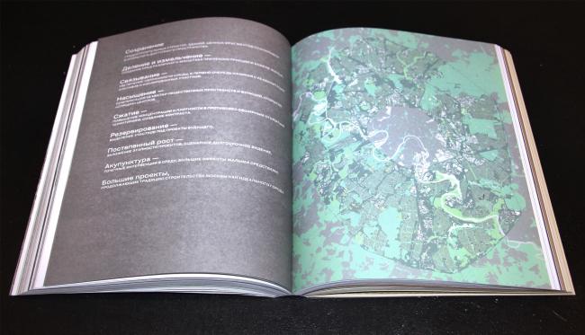 Основные тезисы развития периферии. Раздел Архитектура // «Археология периферии». Фотография Ю. Тарабариной