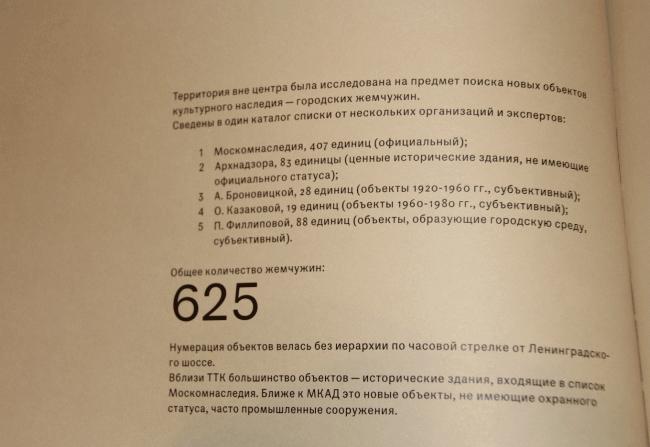 Списки памятников на территории первой периферии Москвы // «Археология периферии». Фотография Ю. Тарабариной