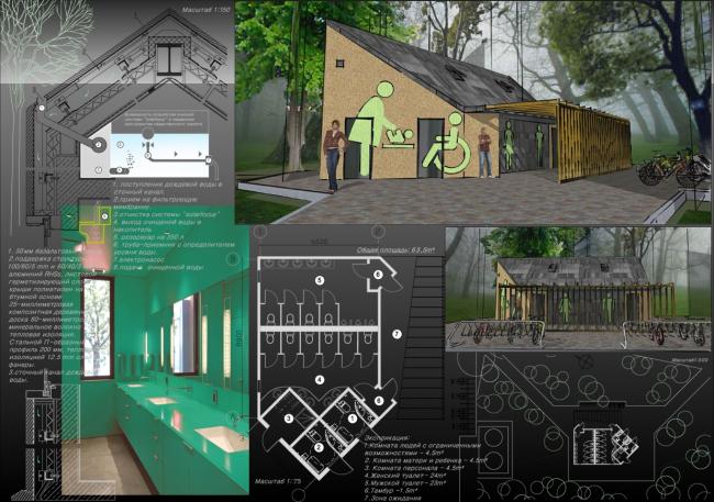 Проект «Общественный туалет в парке». Автор – Антон Евтухов. Изображение с сайта moscowidea.ru