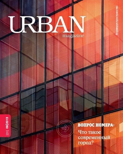 Обложка первого номера журнала URBAN magazine. Иллюстрация предоставлена редакцией журнала