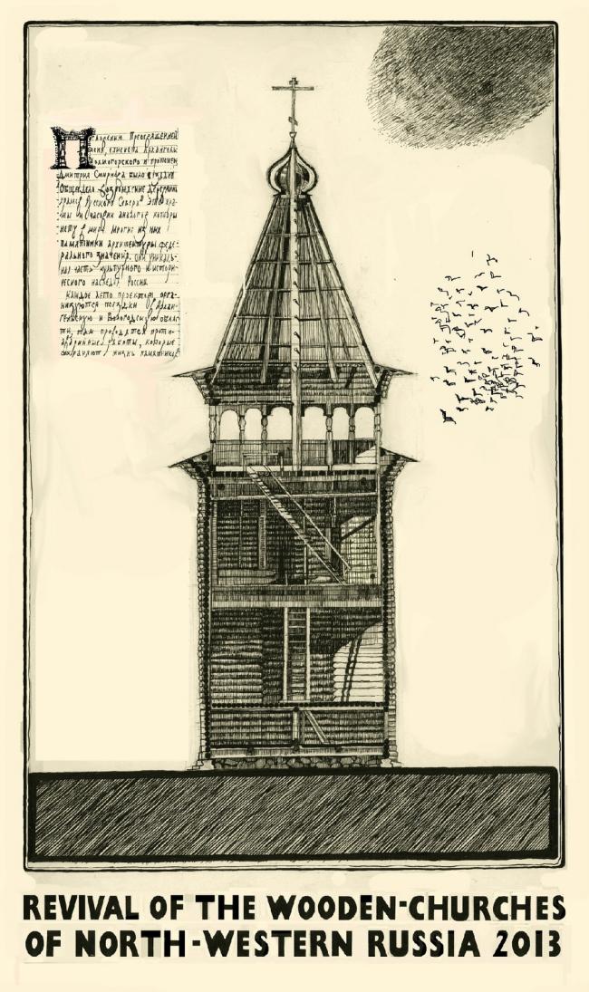 Возрождение деревянных храмов Русского Севера. 52 голоса © Мария Уткина