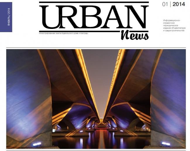 Первый выпуск газеты URBAN news. Иллюстрация предоставлена редакцией газеты