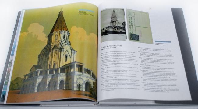 Страницы книги. Фотография Аллы Павликовой