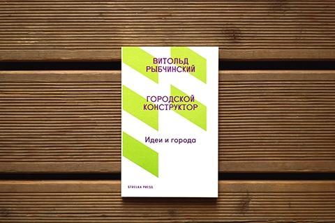 Обложка книги Витольда Рыбчинского «Городской конструктор: Идеи и города» © Strelka Institute