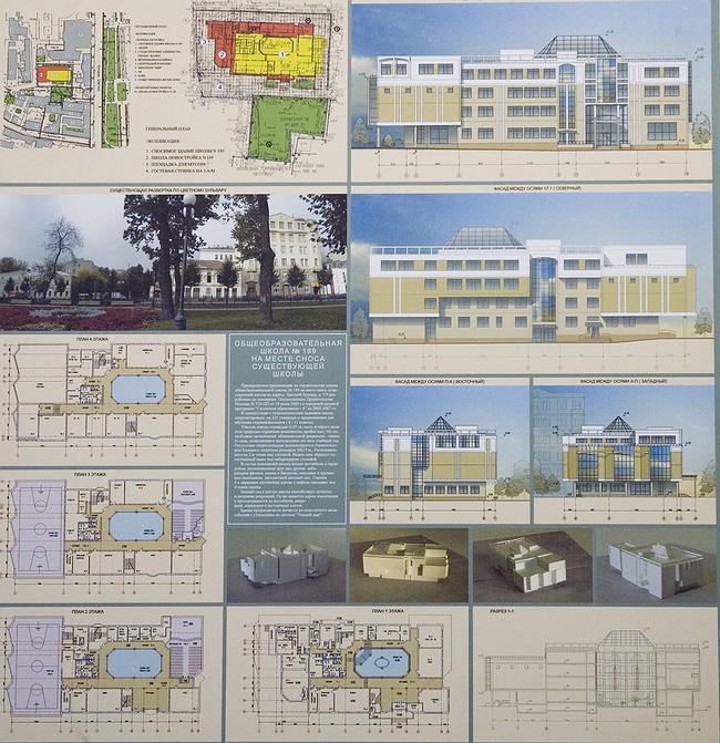 Предпроектное предложение строительства нового здания школы № 189 на месте сноса существующей школы по адресу: Цветной бульвар, д. 7/9.