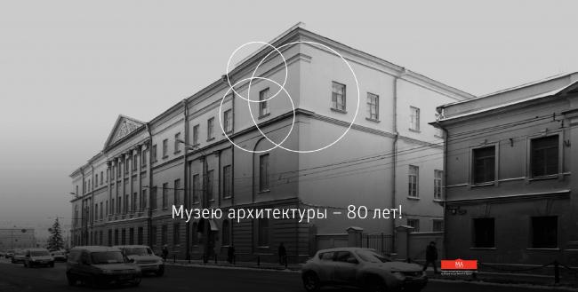 Музей архитектуры © ГНИМА им А.В.Щусева