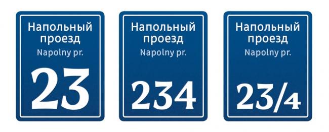 Табличка для микрорайонов. Фото: artlebedev.ru
