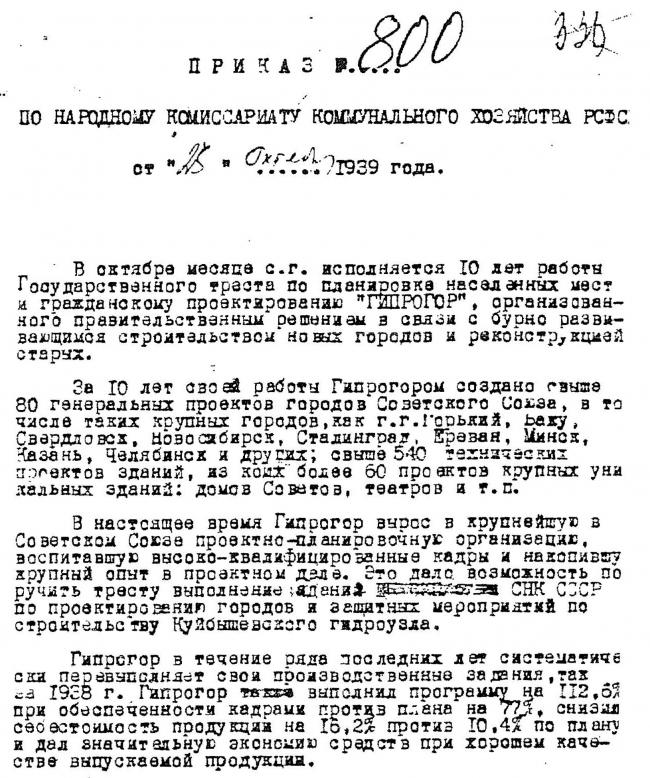 Рис.2. Приказ НККХ от 25 октября 1939 г. Иллюстрация предоставлена Мееровичем М.Г.