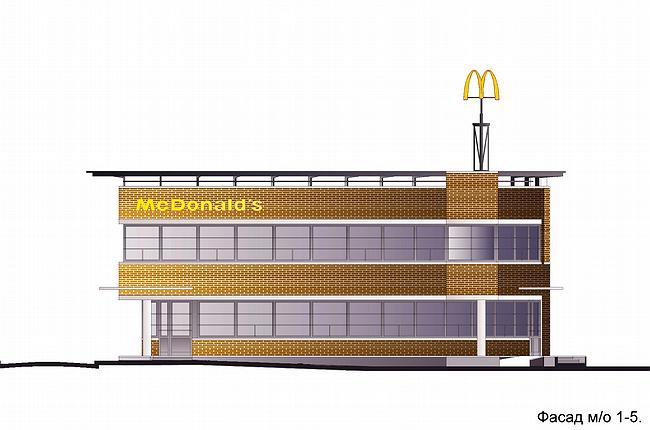 Ресторан McDonalds на улице Обручева © Алексей Бавыкин и партнёры