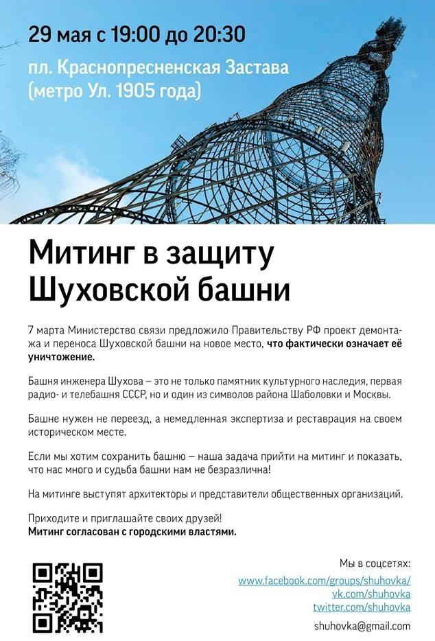 Листовка с информацией о митинге 29 мая 2014 г. в защиту Шаболовской башни. Иллюстрация: www.facebook.com/groups/shuhovka