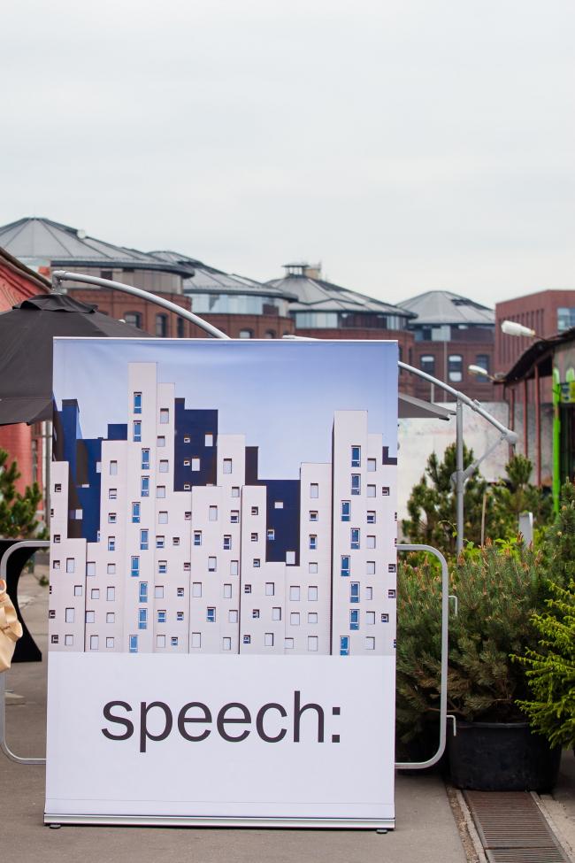 Баннер с обложкой нового номера журнала speech: на территории ВИНЗАВОДа. Перед началом презентации. Фото Надежды Дудник