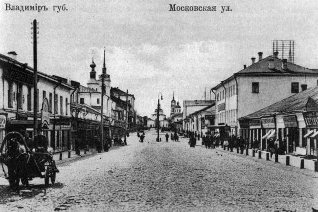 Большая Московская улица на старой открытке. Источник: old-vladimir.ru
