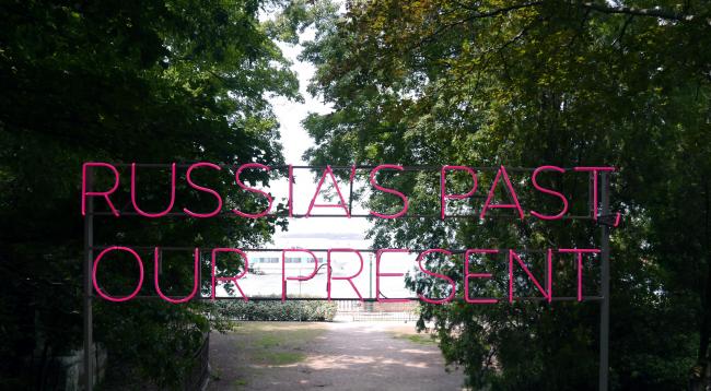 Девиз павильона, игра слов. Фотография Анны Мартовицкой